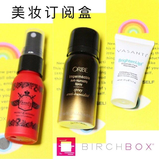 【Birchbox美妆订阅盒】和丝...