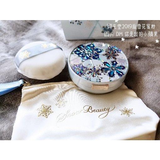 【八月購物記錄】2019雪花蜜粉