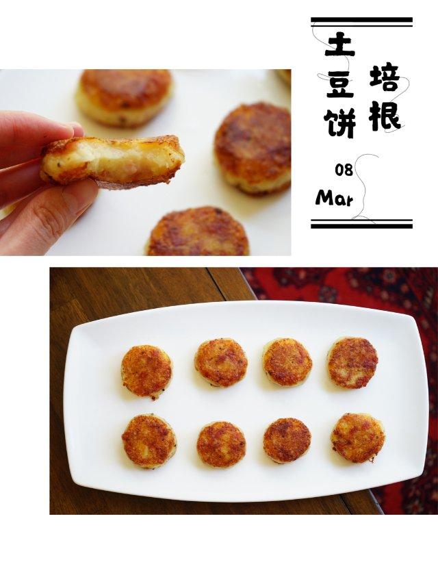 高热量高负罪感的早餐——培根土豆饼