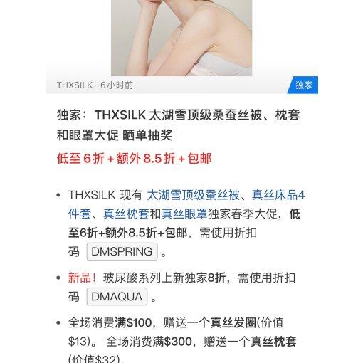 💗太湖雪玻尿酸真丝产品/让肌肤保持青春活力💗