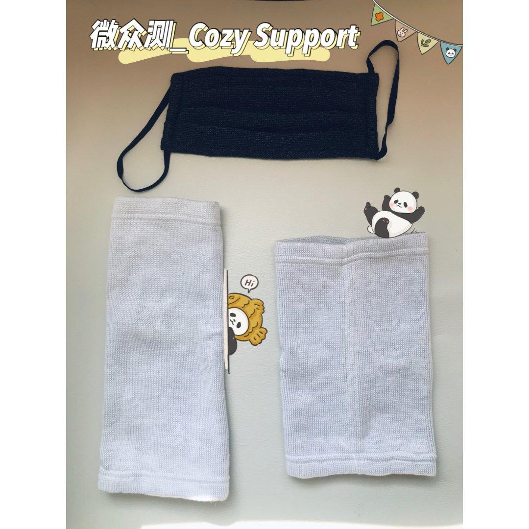 微众测|Cozy Support日...