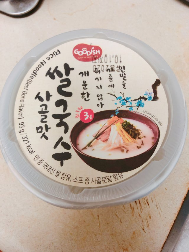 韓國牛骨湯米缐!很好吃