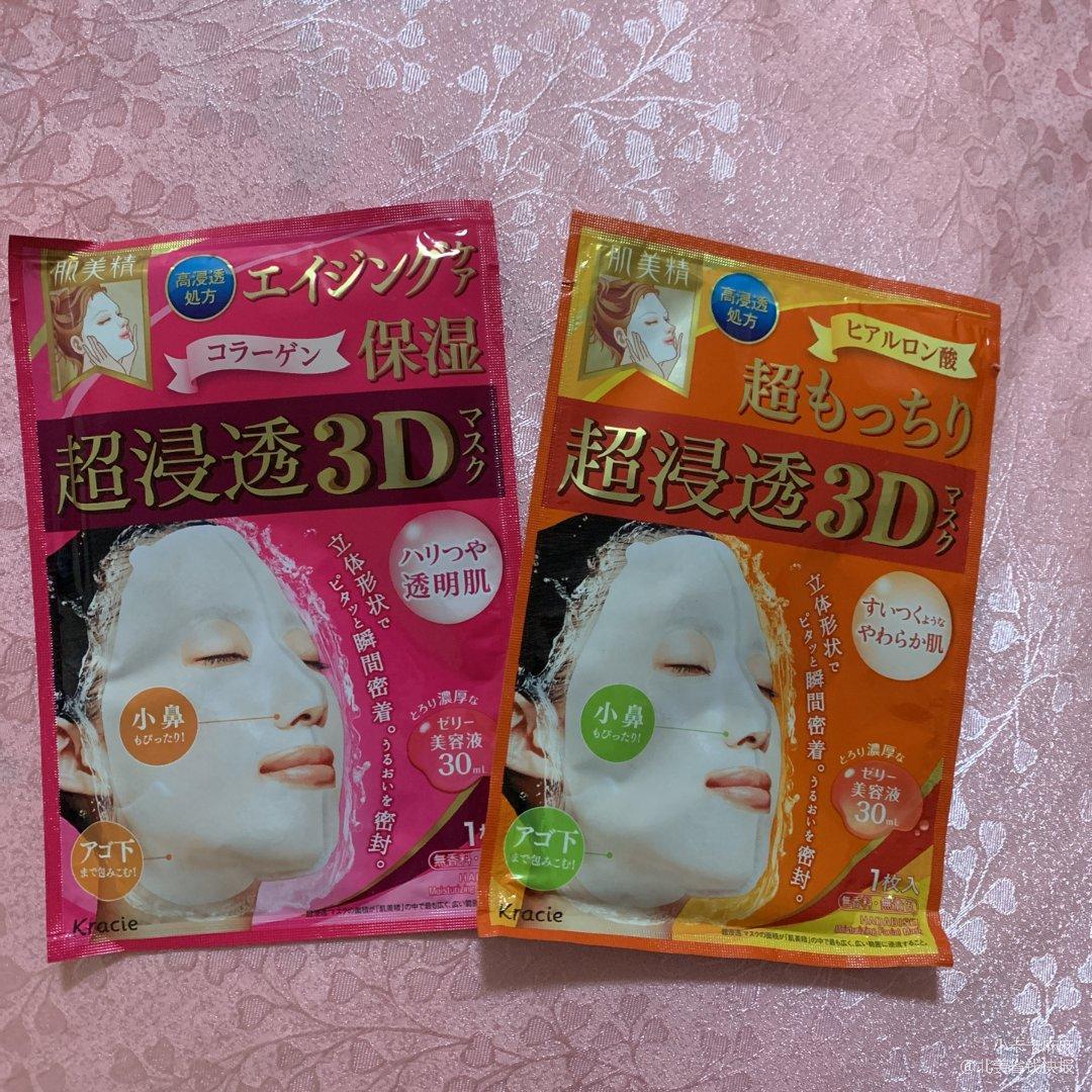 面膜不能停:肤美肌3D