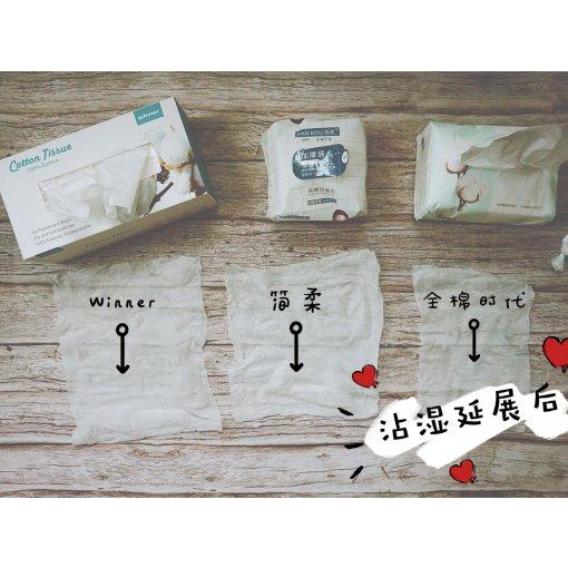 Winner棉柔巾测评,内附不吹不黑三款棉柔巾🆚