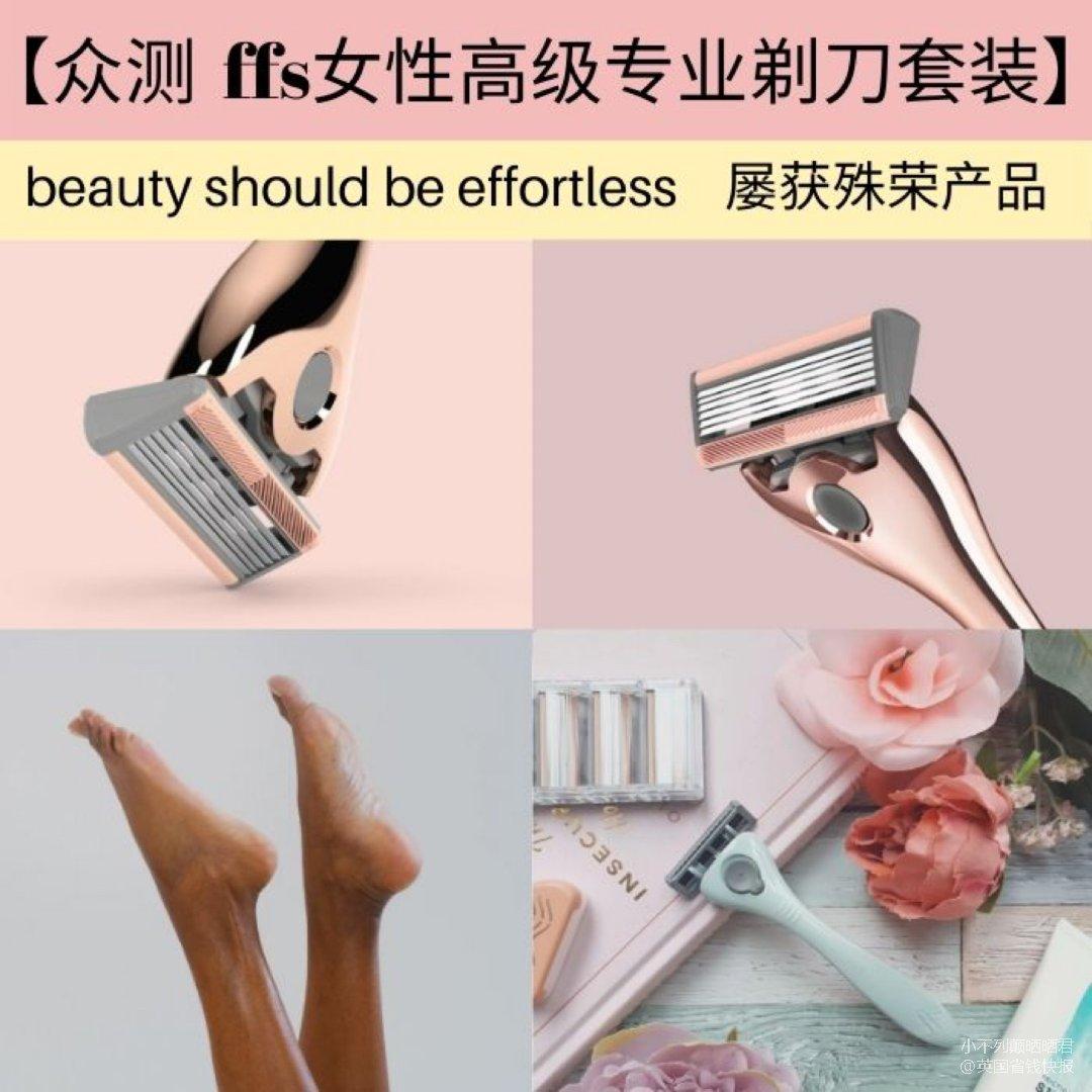 【众测】ffs女性专业剃刀套装!点我!