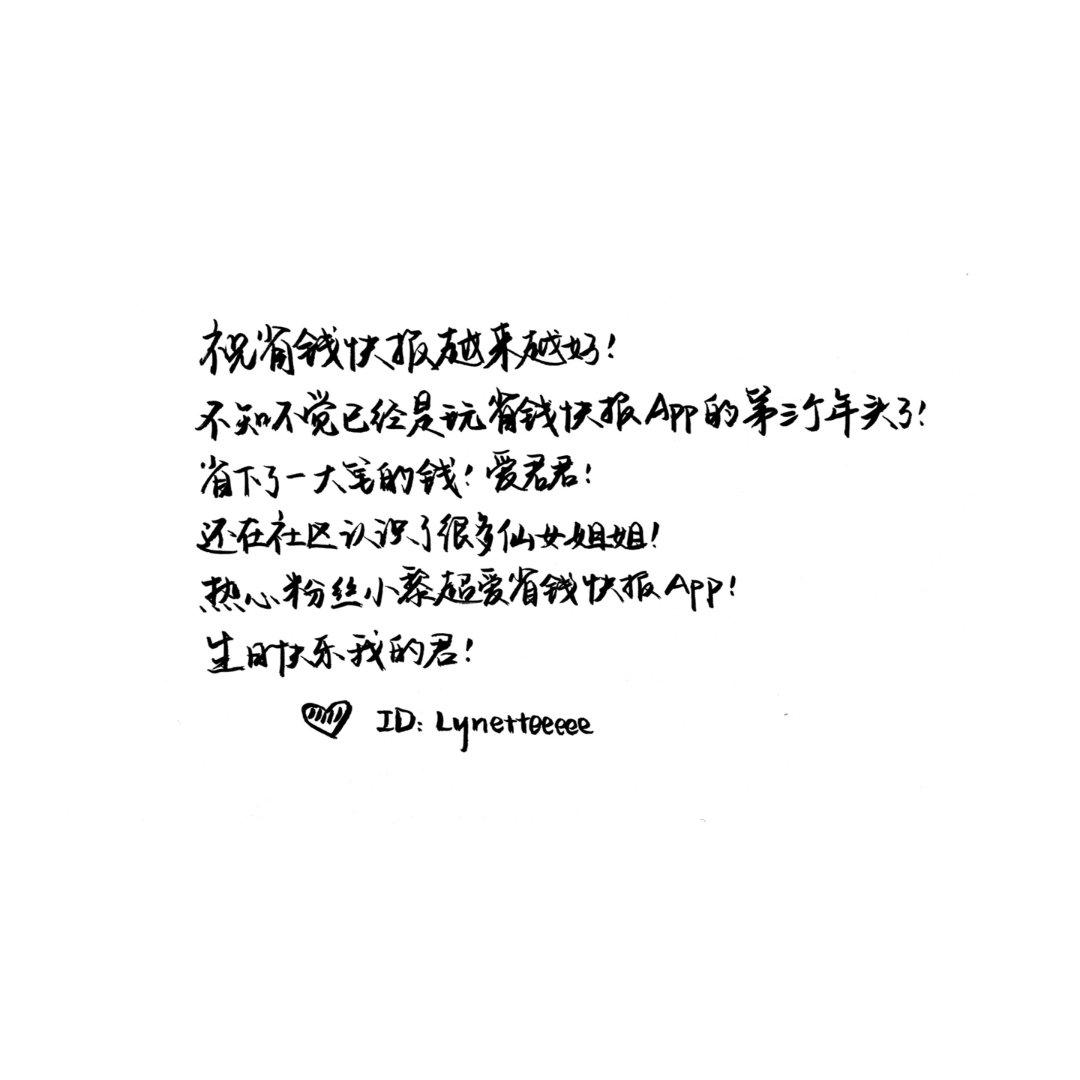 生日快乐我的君~...