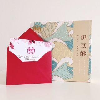 微众测 生计伊豆酥 中秋佳节的奶香四溢🥮