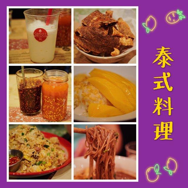 🧕🏻酸酸辣辣的泰国菜 Săwă...
