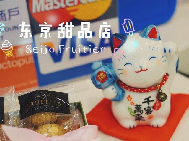 😻 地道的东京成城甜品店 🍰