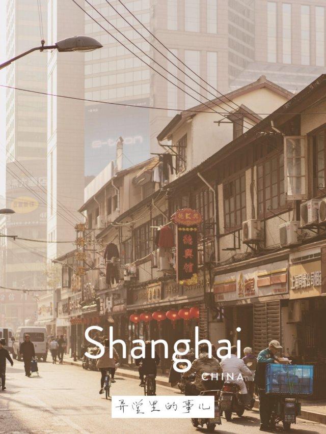 上海走街串巷,老弄堂实在太有味道📸