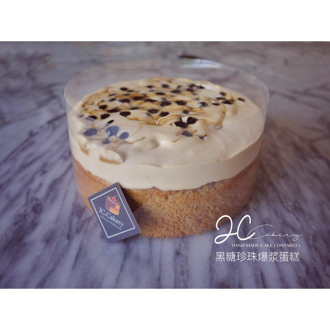 黑糖珍珠爆浆蛋糕