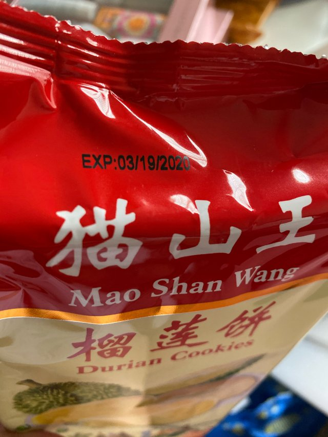 长毛的大中华榴莲饼