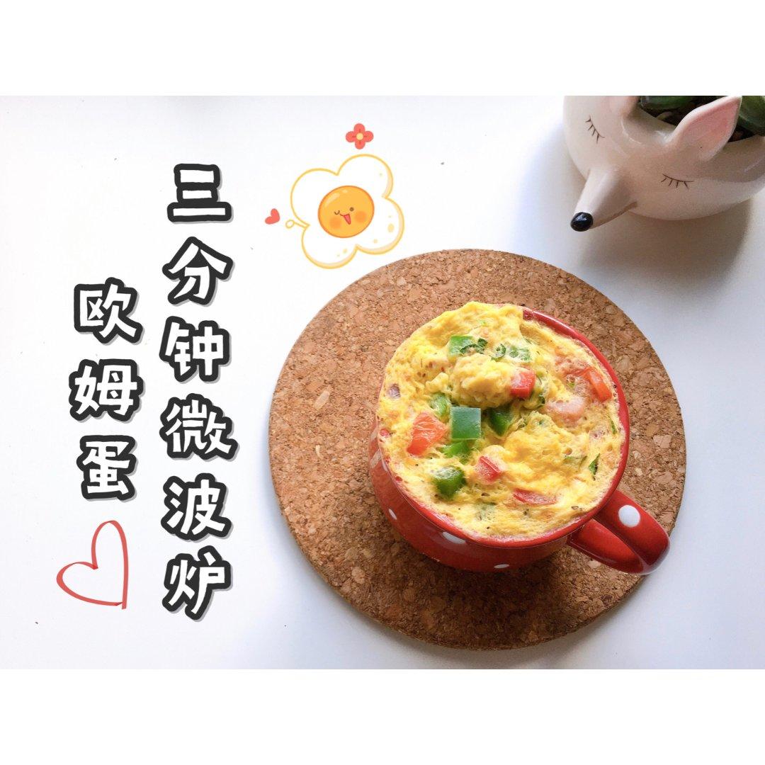 快手早餐 三分钟微波炉马克杯欧姆蛋