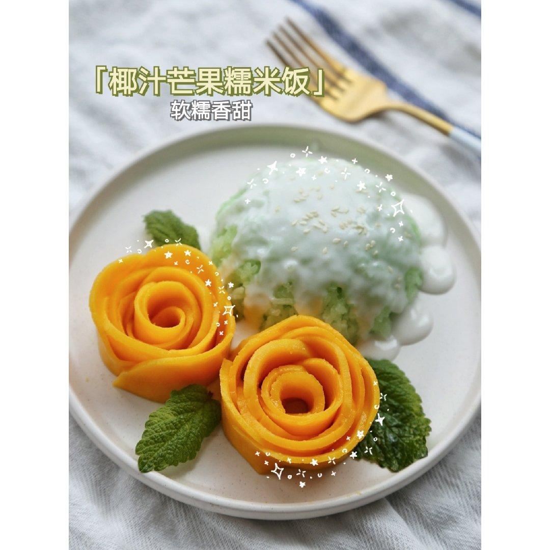 椰汁芒果糯米饭...
