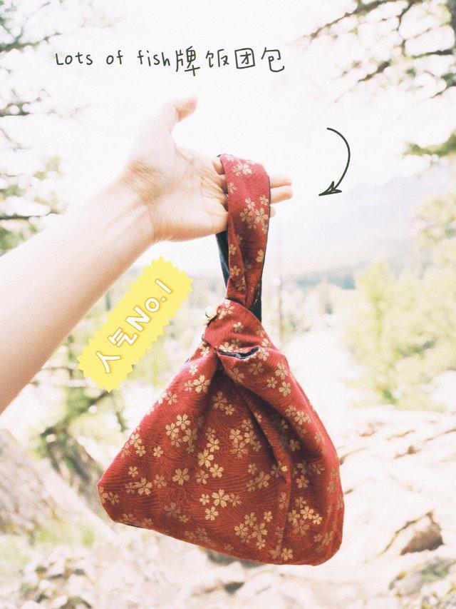 【衣柜里最特别的一只包包--饭团包...