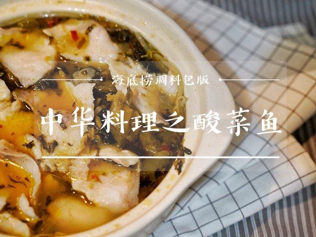 简单快手的中华料理酸菜鱼!
