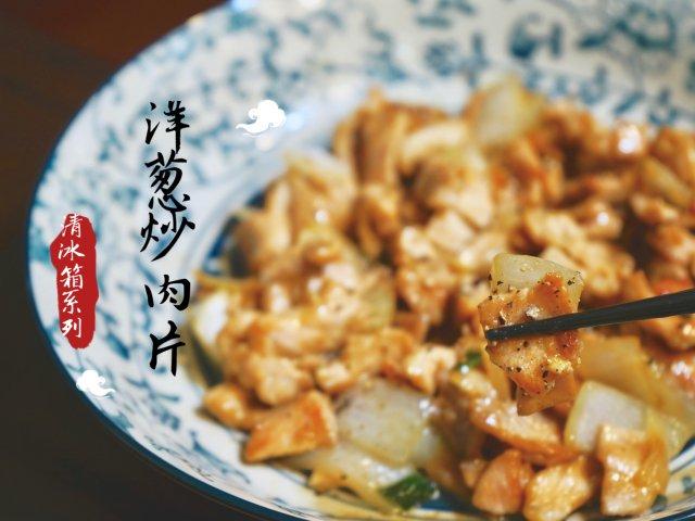 清冰箱炒的菜——洋葱炒肉片