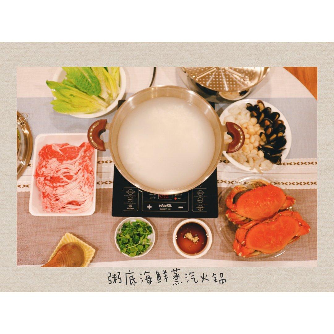 冬天❄️在家DIY粥底海鲜蒸汽火锅🦀️