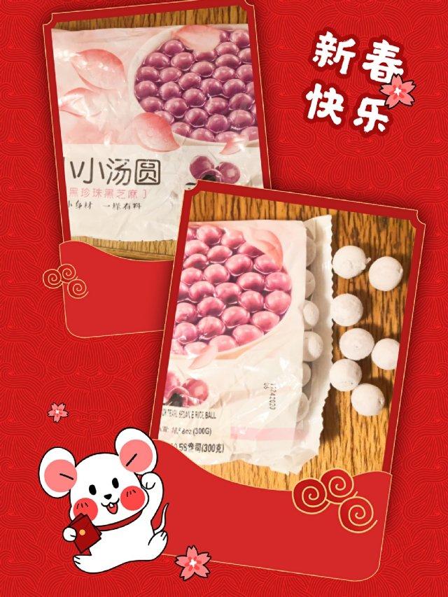 12 思念紫米小湯圓