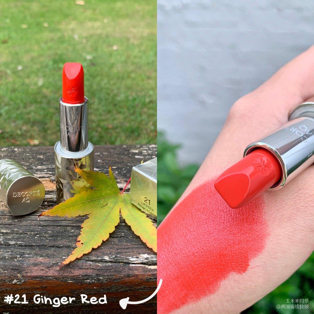 秋天的第一支💄 黛珂新季口红💄眼影试色
