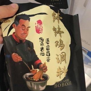 伪街边摊神器 钵钵鸡调料包...