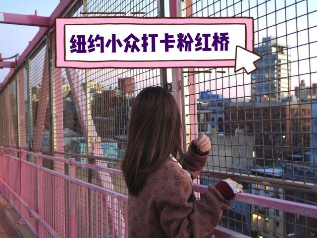 纽约小众打卡地/ 绝美粉红桥 拍照推荐