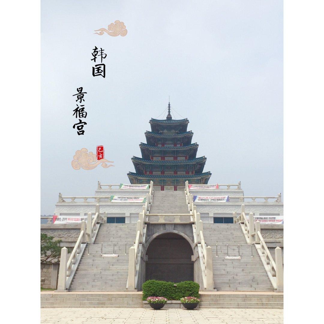 旅游推荐 韩国景福宫