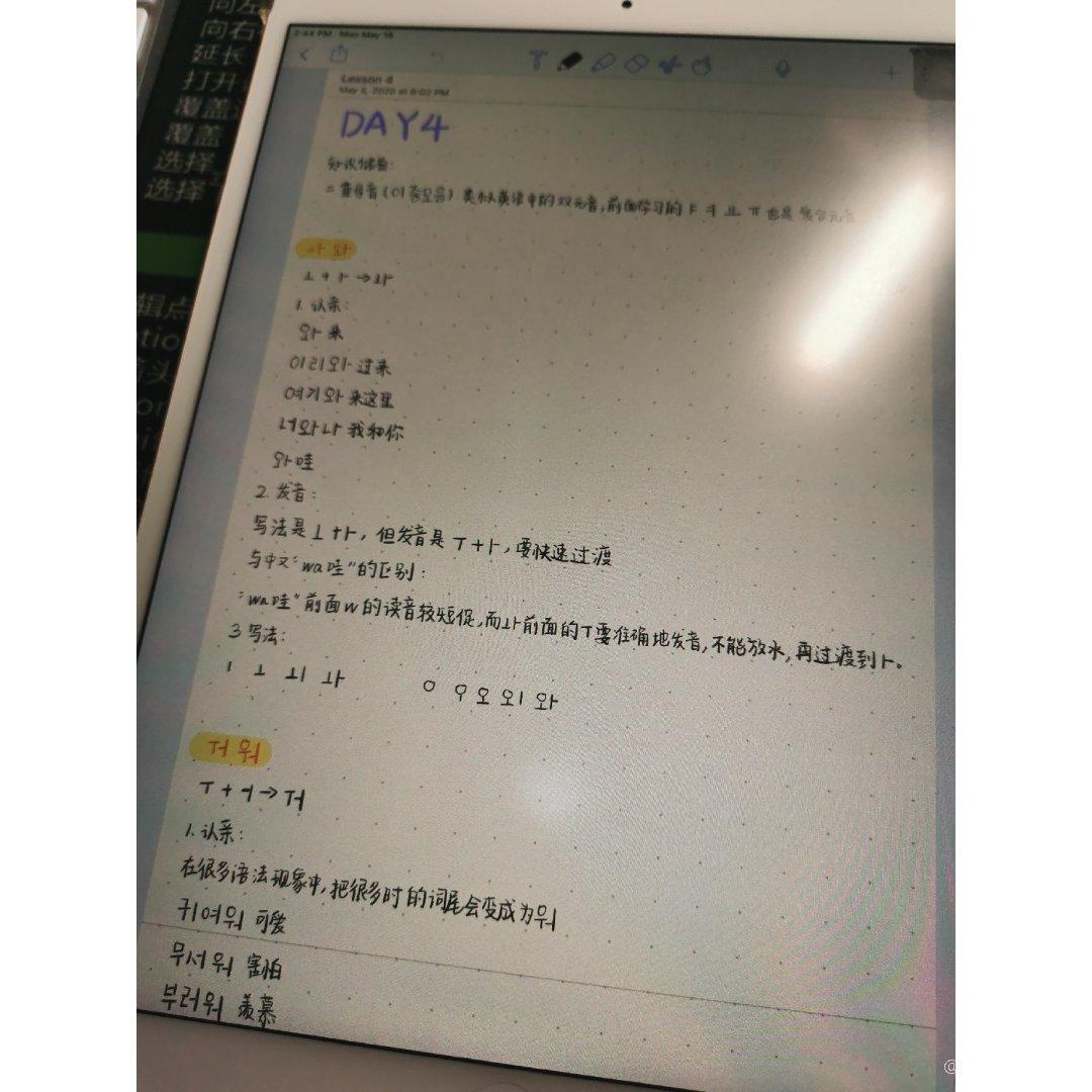 韩语学习DAY 4 二重母音...