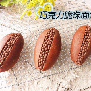 完美复刻风靡日本的网红巧克力脆珠面包...