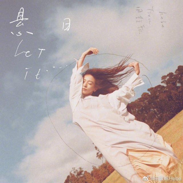 田馥甄 - 《悬日》