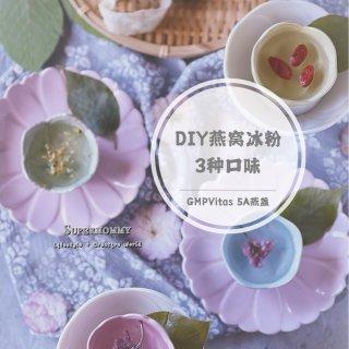 🌸送给爱美又精致的你/DIY燕窝冰粉🌸