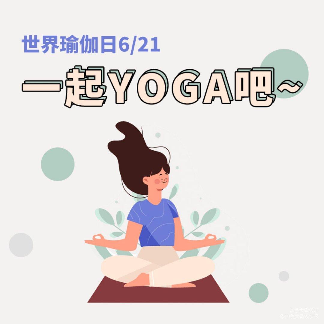 今天是世界瑜伽日!欢迎来分享你的瑜伽生活...