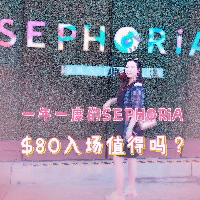 💄絲芙蘭美妝展 SEPHORiA ...