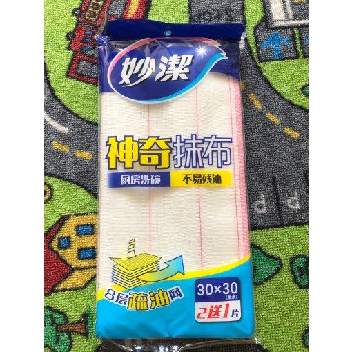 微众测|华人家庭必备-家用防疫包