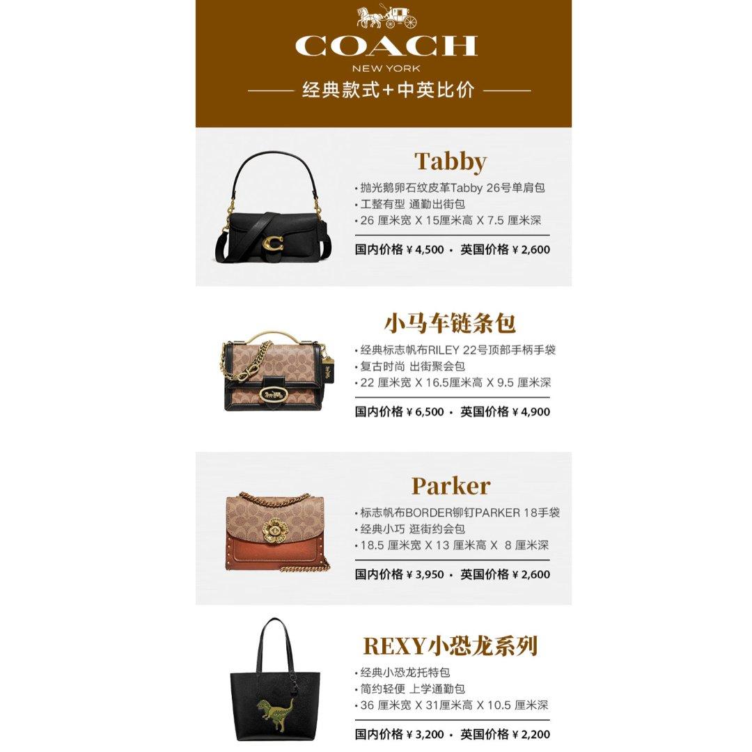 Coach包经典款式+中英比价!