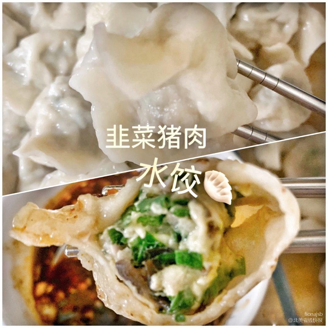 🥢韭菜猪肉水饺🥟