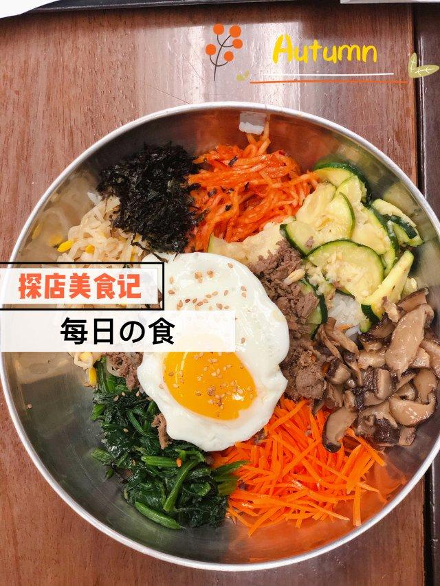 秋天的每日韩式工作快餐,有颜值又好吃