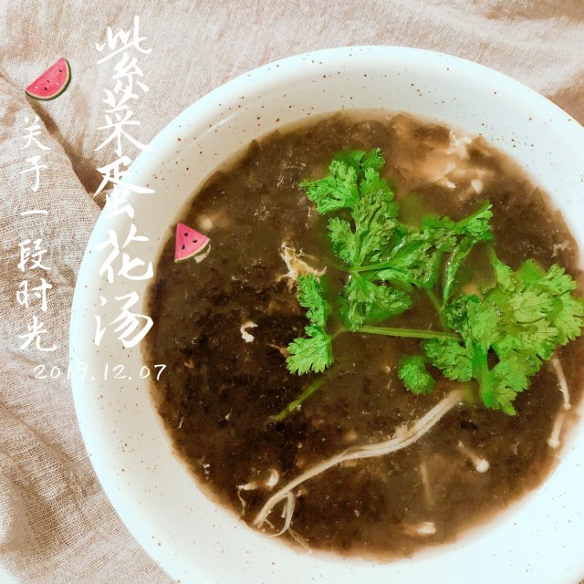 快手晚餐【紫菜蛋花汤】