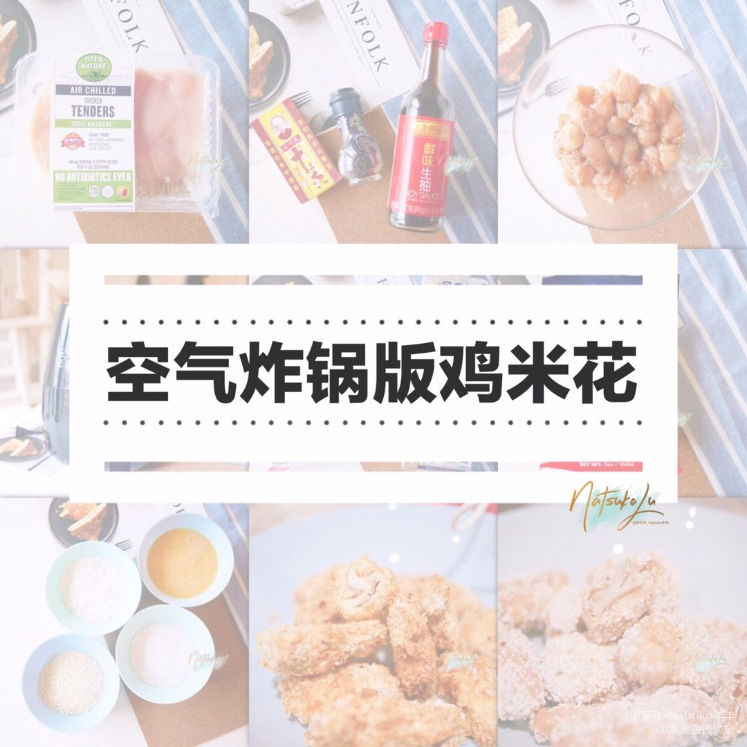空气炸锅版🐣酥嫩鸡柳(鸡米花)