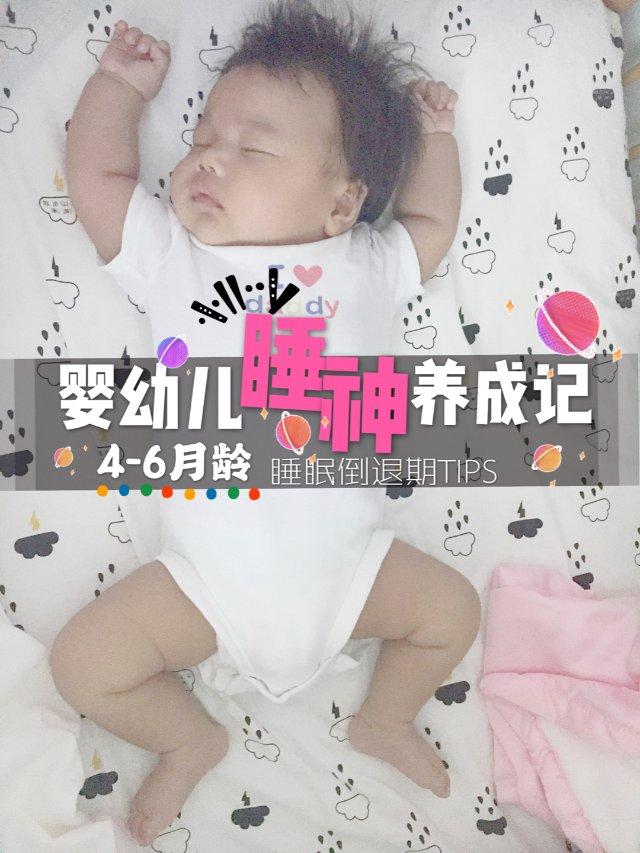 婴幼儿睡神养成记之4-6月龄睡眠倒退期
