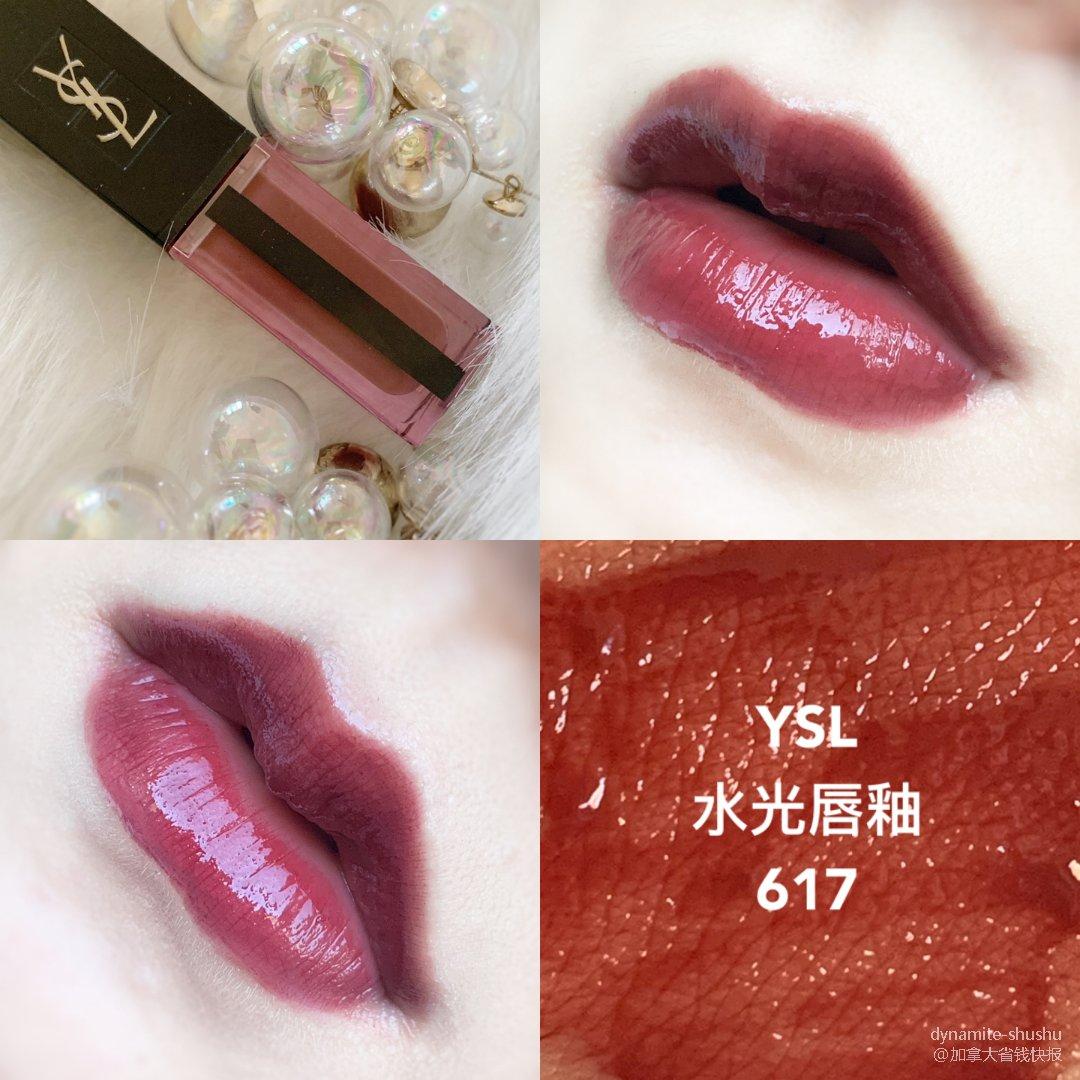 杨树林617唇釉   紫薯豆沙玫瑰...