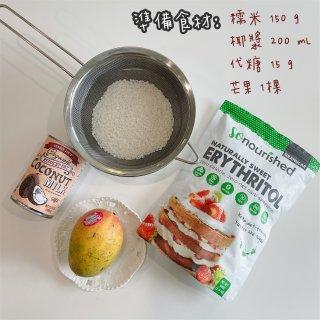 低卡芒果糯米飯🥭...