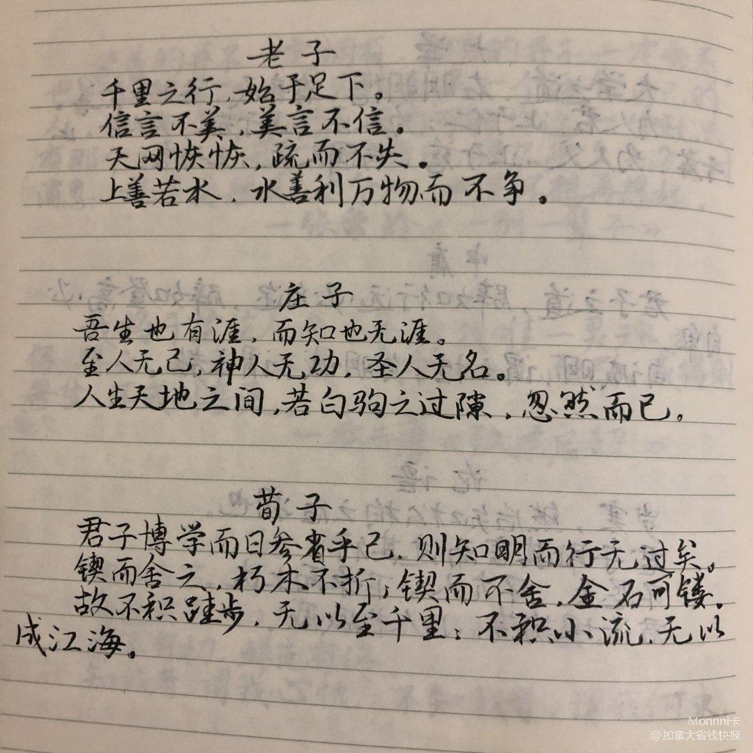 打卡练字|DAY3