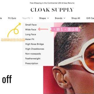 Cloak Supply🕶✨一站式墨鏡網購體驗