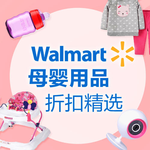 SPECIAL BUY Walmart Baby Deals Roundup