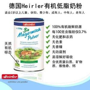 平均每罐只要5.33欧德货之光:德国销量最高成人奶粉Heirler有机脱脂250g 6罐只要32欧
