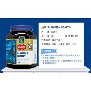 Manuka Health/蜜纽康 MGO 250+(500g)折上9折特价到手仅42.3欧!原价56.9欧蜂蜜中的爱马仕MANUKA在等你!