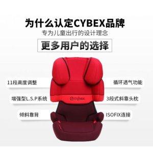 超值史低价  Cybex Silver Solution X-fix德国赛百思 儿童安全座椅(3-12岁)原价179.99欧,现在折上折,免邮到手只要86.99欧!!