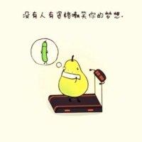 胖梨要变瘦