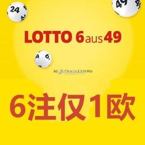 周三开奖 Lottoheld没有手续费Lotto奖金累计1300万欧元 6次机会只要1欧